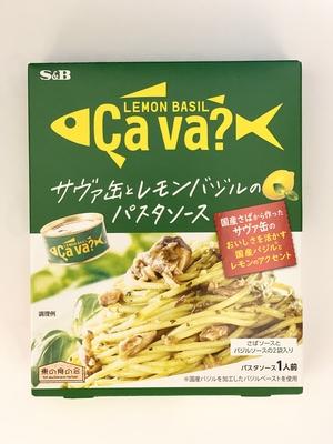 サヴァ缶とレモンバジルのパスタソース 1人前