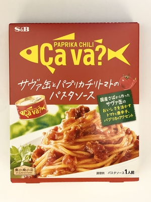 サヴァ缶とパプリカチリトマトのパスタソース 1人前