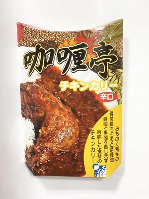 咖喱亭チキンカリー(辛口)