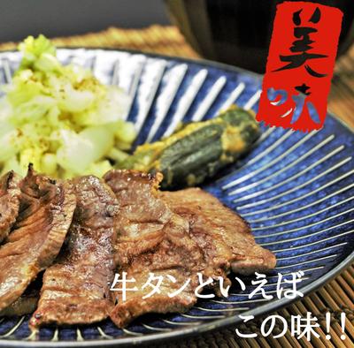 【冷凍】三陸「宮古の塩」を使った厚切り牛タンセット