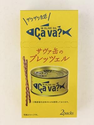 サヴァ缶のプレッツェル 2袋入
