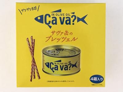 サヴァ缶のプレッツェル 4箱入