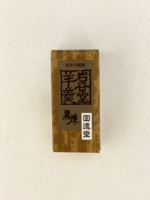 岩谷堂羊羹ミニ 黒煉 35g