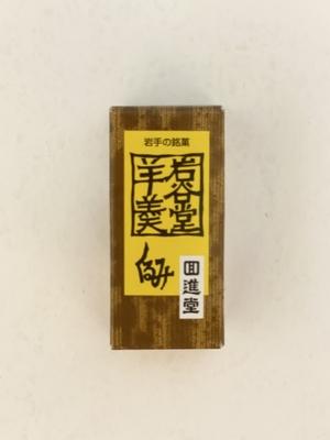 岩谷堂羊羹ミニ くるみ 35g