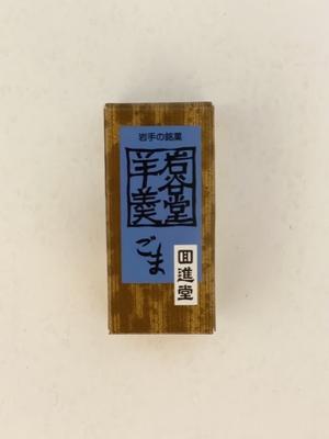 岩谷堂羊羹ミニ ごま 35g