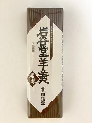 岩谷堂羊羹 中型 黒煉 255g
