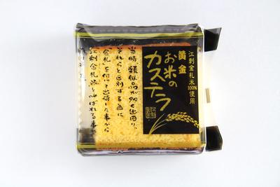 黄金お米のカステラ 1個