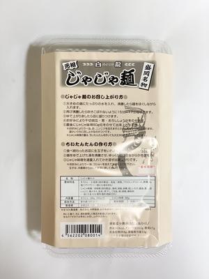 【冷蔵】白龍 元祖じゃじゃ麺 2人前