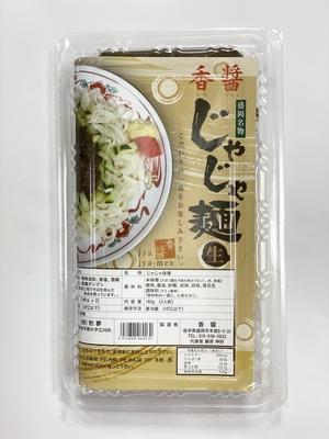 【冷蔵】香醤 じゃじゃ麺 2人前