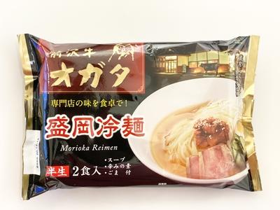 前沢牛オガタ監修 盛岡冷麺 2食入