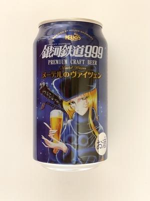 【お酒】メーテルのヴァイツェン 350ml
