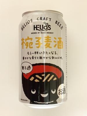 【お酒】椀子麦酒 350ml