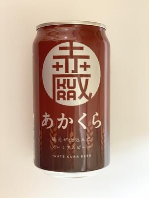 【お酒】いわて蔵ビール あかくら 350ml
