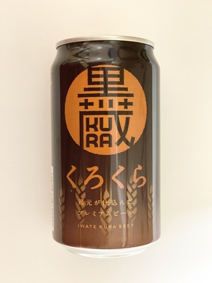 【お酒】いわて蔵ビール くろくら 350ml