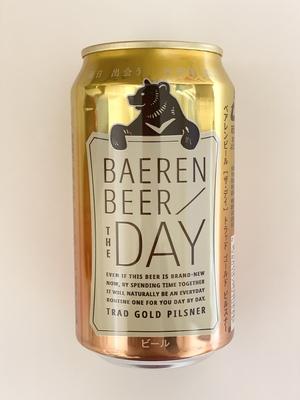 【お酒】ベアレンビール[ザ・デイ]トラッドゴールドピルスナー