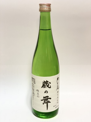 【お酒】わしの尾 地元米仕込純米酒「蔵の舞」(辛口) 720ml