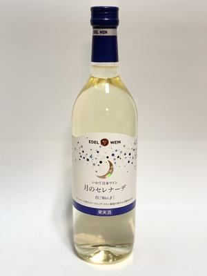 【お酒】月のセレナーデ・白(甘口) 720ml