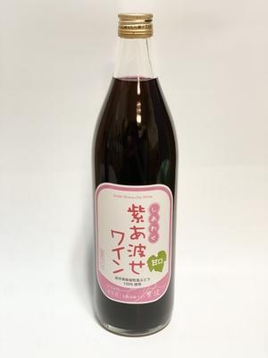 【お酒】紫あ波せワイン(甘口) 900ml