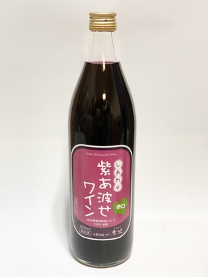 【お酒】紫あ波せワイン(辛口) 900ml