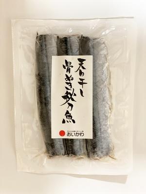 【冷凍】天日干し 骨ぬき秋刀魚 3尾入