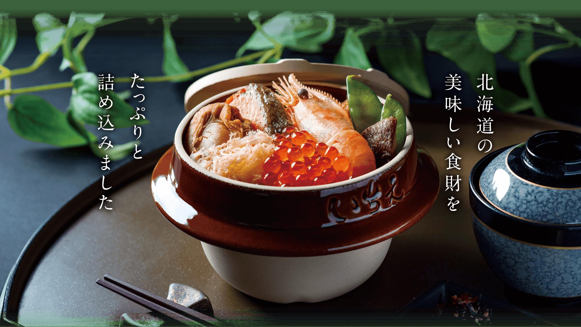 北海道の美味しい食財をたっぷり詰め込みました