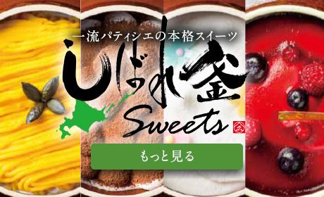 しばれ釜sweets