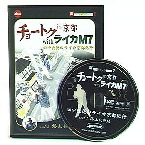 チョートクin京都withライカM7 Vol.2路上観察編(DVD)
