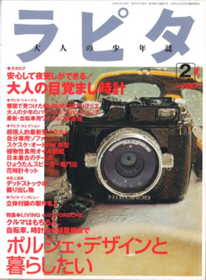 ラピタ 1999年2月号