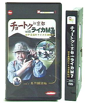 チョートクin京都withライカM7 Vol.1名所探訪編(VHS)