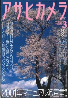 アサヒカメラ 2001年3月号