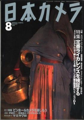 日本カメラ 1999年8月号
