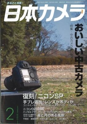 日本カメラ 2005年2月号