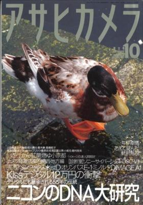アサヒカメラ 2003年10月特大号