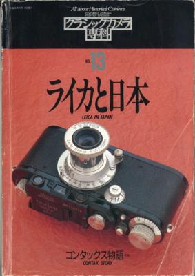 クラシックカメラ専科No.13 ライカと日本
