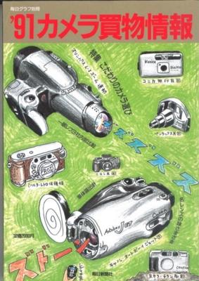 '91カメラ買物情報