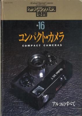 クラシックカメラ専科No.16 コンパクトカメラ