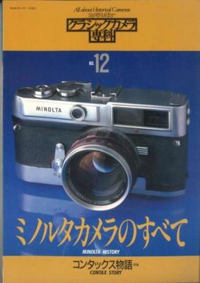 クラシックカメラ専科No12 ミノルタカメラのすべて