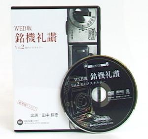 WEB版 銘機礼讃 vol.2 光りのノスタルジー