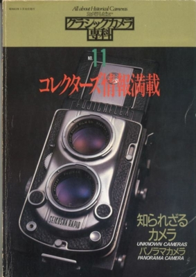 クラシックカメラ専科No.11 コレクターズ情報満載