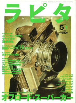 ラピタ 1998年5月号