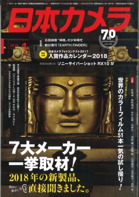 日本カメラ2018年1月号