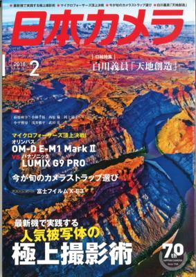 日本カメラ2018年2月号