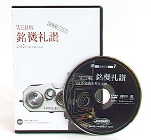 WEB版 銘機礼讃 vol.3 芸術を超える扉