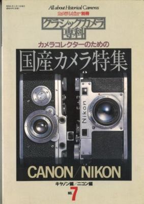 クラシックカメラ専科No.7 カメラコレクターのための国産カメラ特集