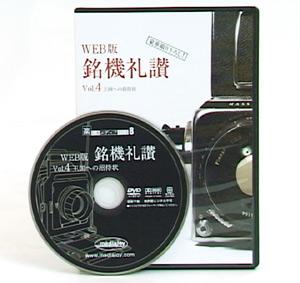 WEB版 銘機礼讃 vol.4 王国への招待状