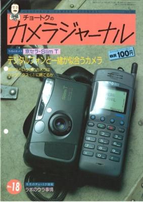 チョートクのカメラジャーナル1994年10月号