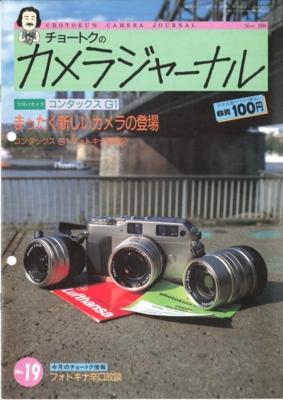 チョートクのカメラジャーナル1994年11月号