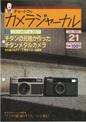 チョートクのカメラジャーナル1995年1月号