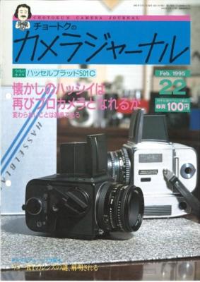 チョートクのカメラジャーナル1995年2月号