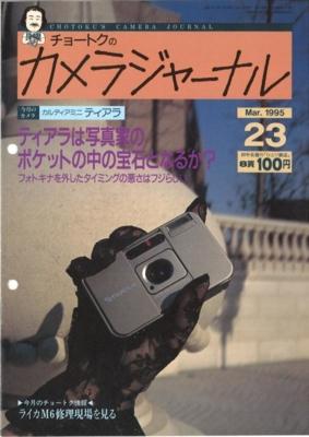 チョートクのカメラジャーナル1995年3月号